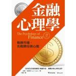 金融心理學:戰勝市場,先戰勝投資心魔