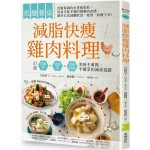 低醣餐桌 減脂快瘦雞肉料理:57道常備菜x便當菜x省時料理,美味不重複,不撞菜的減重食譜