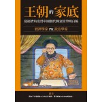 王朝的家底:經濟學家PK政治學家,從經濟角度替中國朝代興衰算筆明白帳!