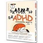 我是特教老師,我是ADHD:特教老師秦郁涵無畏標籤,翻轉過動人生路