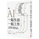 和AI一起生活一起工作:人工智慧超越人類智慧的大未來,我們的生活和工作會有什麼變化?