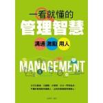 一看就懂的管理智慧:溝通、激勵、用人