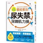 徹底根治!尿失禁深蹲肌力操:日本泌尿科名醫親授,1天5分鐘,終結漏尿!燃脂塑身!