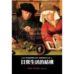 15至18世紀的物質文明、經濟和資本主義 卷一:日常生活的結構(二版)