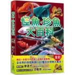 怪魚珍魚大百科:用鰾呼吸、用鰭走路、泳速可達每小時100公里,嚇!牠們真的是魚嗎?
