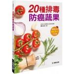 20種排毒防癌蔬果
