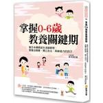 掌握0-6歲教養關鍵期:看日本媽媽從生活細節裡,教養出負責、獨立自主、具創造力的孩子