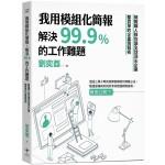 我用模組化簡報,解決99.9%的工作難題:簡報職人教你讓全球頂尖企業都買單的企業簡報術