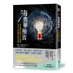 海奧華預言:第九級星球的九日旅程‧奇幻不思議的真實見聞