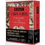 BBC十萬年人類史(全新插圖修訂版)