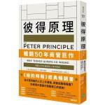 彼得原理:暢銷50年商管巨作!揭露公司充滿無能人物的理由
