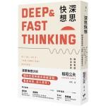 深思快想:瞬間看透事物「本質」的深度思考力(二版)