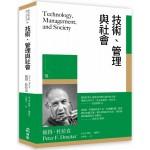 技術、管理與社會