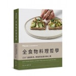 Plants Cookbook全食物料理哲學: 120+道植物性、無麩質食譜完整公開
