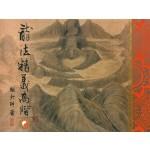風水教科書系列--龍法精義高階