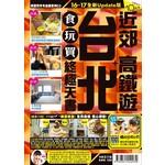 長空出版 003台北食玩買終極天書16-17