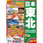 暖暖樂土清爽醉遊Easy GO!——日本東北(17-18年版)