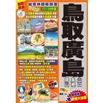 秘境神遊新鮮嘗Easy GO!:鳥取廣島 (17-18年版)