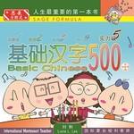 基础汉字500实力级book5