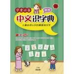 学童必备:中文识字典