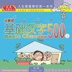 基础汉字500启蒙级-book1