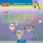 基础汉字500启蒙级-book4