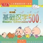 基础汉字500萌芽级-book3