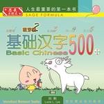 基础汉字500萌芽级-book5