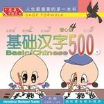 基础汉字500信心级:book1