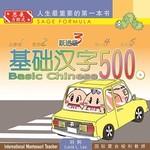 基础汉字500跃进级-book1