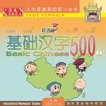 基础汉字500跃进级-book3