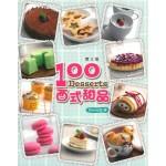 100西式甜品