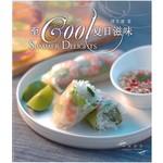 新世代廚房-至Cool夏日滋味