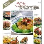 名師系列-30天美味家常便飯