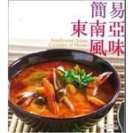 新世代廚房-簡易東南亞風味