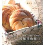 用面種做麵包(湯種、中種、老面示範)