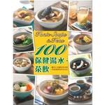 美食廚典-100保健湯水‧茶飲