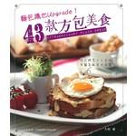新世代廚房-麵包機也Upgrade!43款方包美食