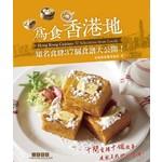為食香港地