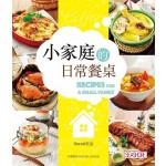 新世代廚房-小家庭的日常餐桌