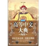高等中文大典