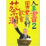 蔡瀾飲食男女百科全書2