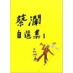 蔡瀾自選集(1)