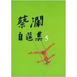 蔡瀾自選集(5)