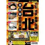 長空出版 003台北食玩買終極天書17-18