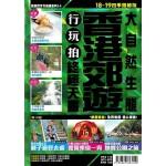 香港郊遊行玩拍終極天書(2018-19年版)