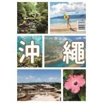 新假期《沖繩+石垣島‧宮古島‧竹富島自遊攻略》