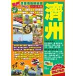澈藍海島繽紛遊Easy GO!濟州(2019-20年版)