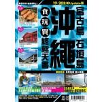 沖繩食玩買終極天書(2019-20年版)