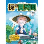 漫畫中國歷史2:探索夏商周